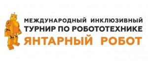 Фестиваль инженерно-технического творчества «Цифровое будущее России» (2)