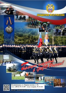 Академия ФСО России (1)