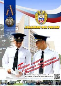 Академия ФСО России (2)