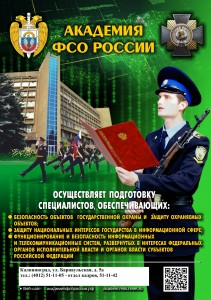 Академия ФСО России (3)