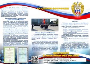 Академия ФСО России (5)