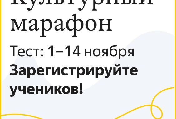 Продление срока мультимедийного тестирования Всероссийской акции «Культурный марафон».
