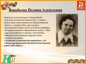 Воробьева П.А.