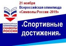 Всероссийская олимпиада «Символы России. Спортивные достижения» (6)