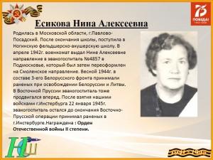 Есикова Н.А.