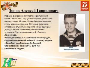 Зонов А.Г.