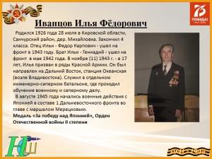 Иванцов И.Ф.