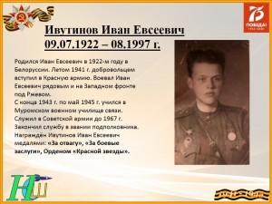 Ивутинов И.Е.