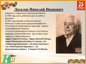 Лосалов Н.И.