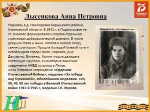 Лысенкова А.П.