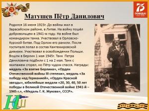 Матушев П.Д.