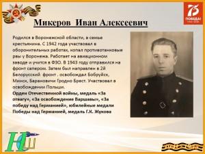 Микеров И.А.