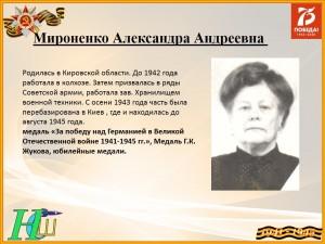 Мироненко А.А.