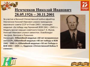 Немченков Н.И.