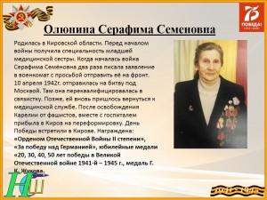 Олюнина С.С.