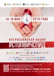 План мероприятий по профилактике ВИЧ-инфекции