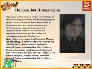 Попова З.Н.