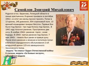 Самойлов Д.М.