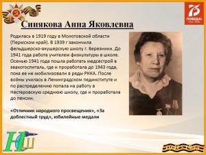 Синякова А.Я.