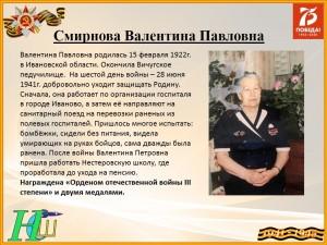 Смирнова В.П.
