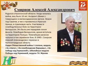 Смирнов А.А.