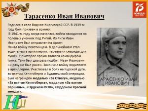 Тарасенко И.И.