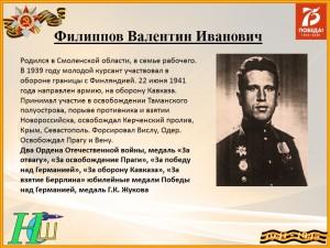 Филиппов В.И.