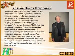 Храмов П.Ф.