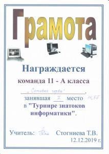 Международная неделя информатики (4)