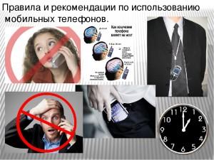 режим использования мобильных телефонов