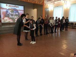 5 декабря - День добровольца (3)