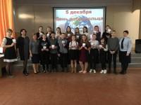 5 декабря - День добровольца (6)
