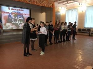 5 декабря - День добровольца (8)