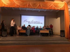 Вечер встречи выпускников (1)