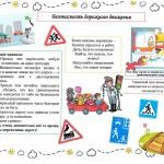 Инфографика на конкурс Безопасность движения