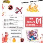 Инфографика на конкурс ОГОНЬ - ДРУГ, ОГОНЬ -ВРАГ