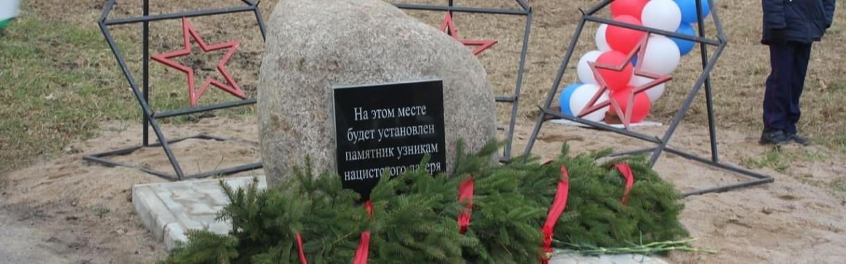 Митинг, посвящённый установке закладного камня на месте будущего памятника узникам нацистского лагеря               «Офлаг – 52».