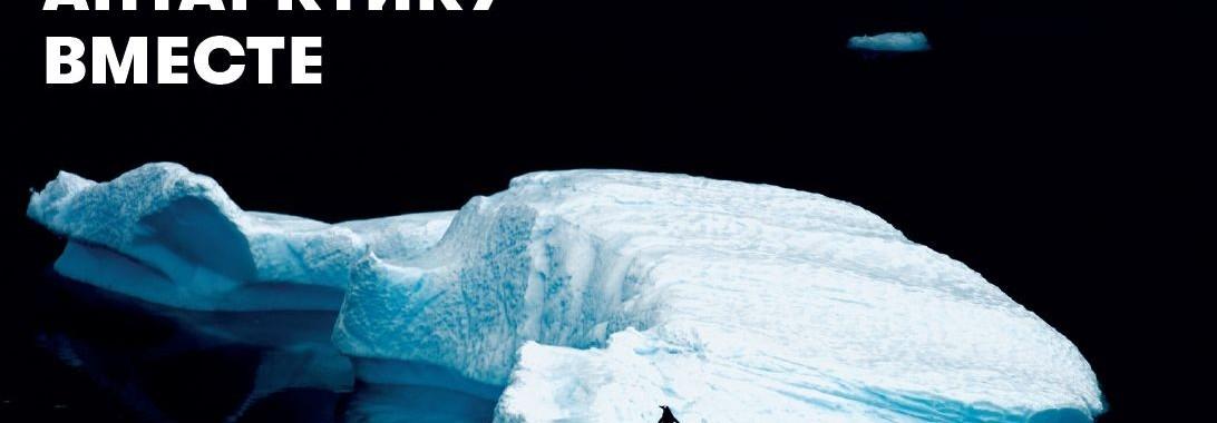 «Открываем Антарктику вместе»