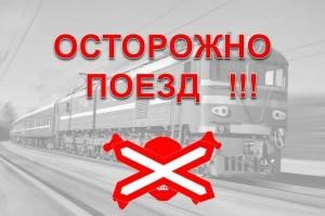 осторожно поезд