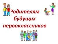 sobranie-po-1-klassam