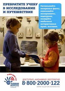 Марафон Детский телефон доверия (1)