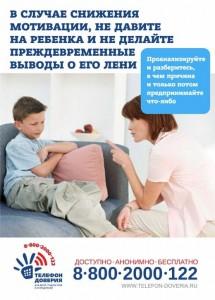 Марафон Детский телефон доверия (4)