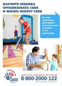 Марафон Детский телефон доверия (5)