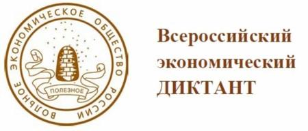 Общероссийская образовательная акция «Всероссийский экономический диктант»