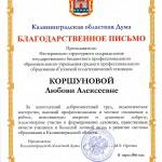 Благодарственное письмо Калининградская областная Дума 2016