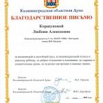 Благодарственное письмо Калининградской областной Думы2020