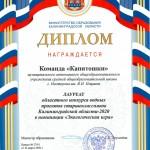 Диплом МО КО водные проекты 2020