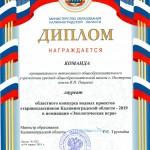 Диплом МО КО команда водные проекты 2019