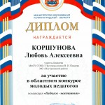 Диплом МО КО педагог-наставник 2017