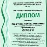 Диплом победителя лучшее описание водного объекта 2019